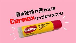 話題のCARMEXリップの販売を開始しました🐻💛